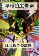 wasedakokoku4