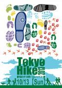 東京ハイク チラシ