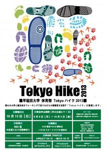 東京ハイク-ポスター