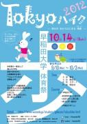 Tokyoハイク2012