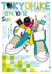 tokyoハイクポスター広報誌