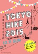 Tokyoハイク2015ビラ