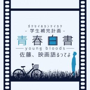 早稲田祭2015イベント1ロゴ