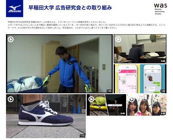 ミズノ×早稲田大学広告研究会